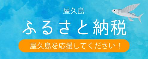 Yakusima hometown tax